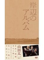 中田喜子出演:岸辺のアルバム