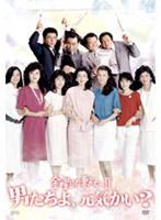 篠ひろ子出演:金曜日の妻たちへ2