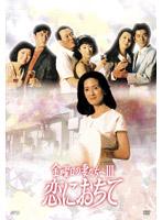 篠ひろ子出演:金曜日の妻たちへ3
