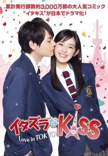 イタズラなKiss〜Love in TOKYO〈ディレクターズ・カット版〉 DVD-BOX1(4枚組)