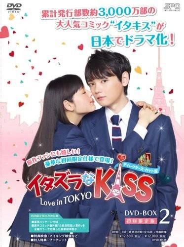 イタズラなKiss〜Love in TOKYO〈ディレクターズ・カット版〉 DVD-BOX2(4枚組)
