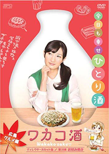 ワカコ酒 広島グルメ編 ディレクターズカット版(1枚組)