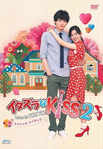 イタズラなKiss2〜Love in TOKYO スペシャル・メイキング