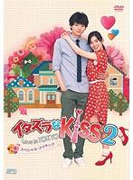 未来穂香出演:イタズラなKiss2〜Love