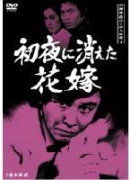 泉じゅん出演:探偵神津恭介の殺人推理