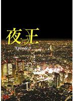 夜王〜yaou〜