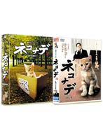 連続テレビドラマ ネコナデ DVD-BOX (4枚組)