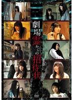 古畑奈和出演:劇場霊からの招待状