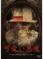 可愛い悪魔【秋吉久美子出演のドラマ・DVD】