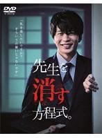 久保田紗友出演:先生を消す方程式。DVD-BOX