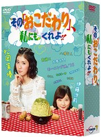 その「おこだわり」、私にもくれよ!! DVD-BOX