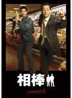 相棒 season1 DVD-BOX