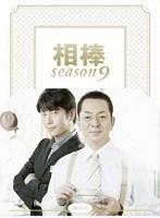 相棒 season9 DVD-BOX II