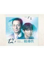 相棒 season12 DVD-BOX I