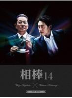 相棒 season14 DVD-BOX II