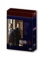 相棒 season18 DVD-BOX II