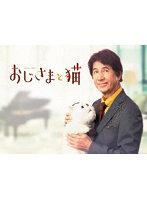 高橋ひとみ出演:おじさまと猫