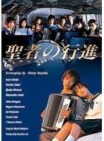 広末涼子出演:聖者の行進