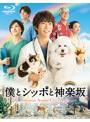 僕とシッポと神楽坂 Blu-ray-BOX (ブルーレイディスク)