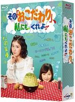 その「おこだわり」、私にもくれよ!! Blu-ray BOX (ブルーレイディスク)