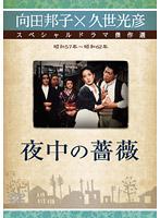 石原真理子出演:久世光彦×向田邦子スペシャルドラマ傑作選