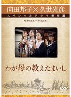 久世光彦×向田邦子スペシャルドラマ傑作選 わが母の教えたまいし