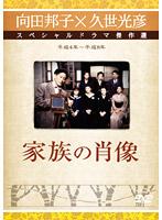 久世光彦×向田邦子スペシャルドラマ傑作選