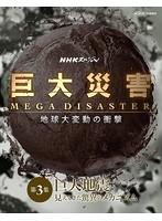 NHKスペシャル 巨大災害 MEGA DISASTER 地球大変動の衝撃 第3集 巨大地震 見えてきた脅威のメカニズム (ブルーレイディスク)