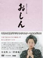 連続テレビ小説 おしん 完全版 二 青春編(デジタルリマスター) (ブルーレイディスク)