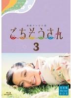 連続テレビ小説 ごちそうさん 完全版 ブルーレイBOX III (ブルーレイディスク)