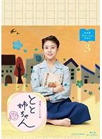 連続テレビ小説 とと姉ちゃん 完全版 ブルーレイ BOX3 (ブルーレイディスク)