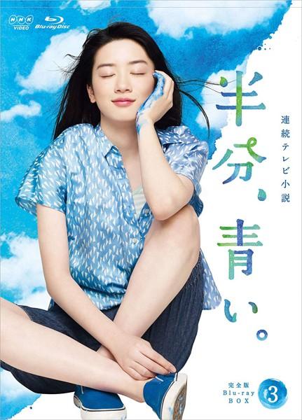 連続テレビ小説 半分、青い。完全版 ブルーレイ BOX3