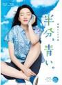 連続テレビ小説 半分、青い。完全版 ブルーレイ BOX3 (ブルーレイディスク)