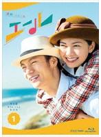連続テレビ小説 エール 完全版 ブルーレイ BOX1 (ブルーレイディスク)