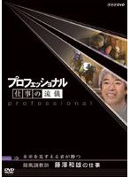 プロフェッショナル 仕事の流儀 競馬調教師 藤澤和雄の仕事 未来を見すえる者が勝つ
