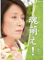 仁科亜季子出演:魂萌(たまも)え!
