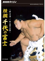 NHKスペシャル 横綱 千代の富士 前人未到1045勝の記録[NSDS-15056][DVD]