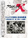 プロジェクトX 挑戦者たち ツッパリ生徒と泣き虫先生 ~伏見工業ラグビー部・日本一への挑戦~