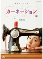 新山千春出演:連続テレビ小説