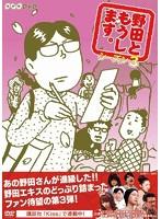 野田ともうします。 シーズン3[NSDS-18590][DVD] 製品画像
