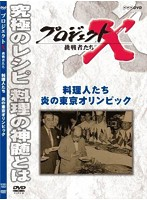 プロジェクトX 挑戦者たち 料理人たち 炎の東京オリンピック