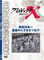 プロジェクトX 挑戦者たち 駅伝日本一 運命のタスキをつなげ
