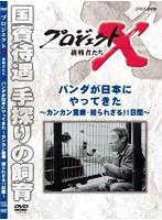 プロジェクトX 挑戦者たち パンダが日本にやって来た ~カンカン重症・知られざる11日間~