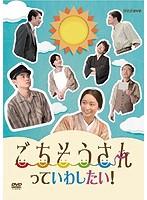 前田亜季出演:ごちそうさんっていわしたい!