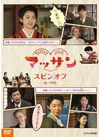 シャーロット・ケイト・フォックス出演:マッサン