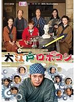 大江戸ロボコン[NSDS-22957][DVD]