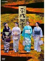 平成細雪【伊藤歩出演のドラマ・DVD】