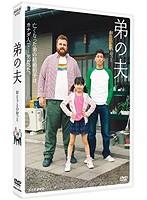 弟の夫【中村ゆり出演のドラマ・DVD】