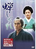 竹下景子出演:蝉しぐれ
