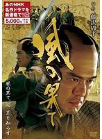 風の果て【石田えり出演のドラマ・DVD】